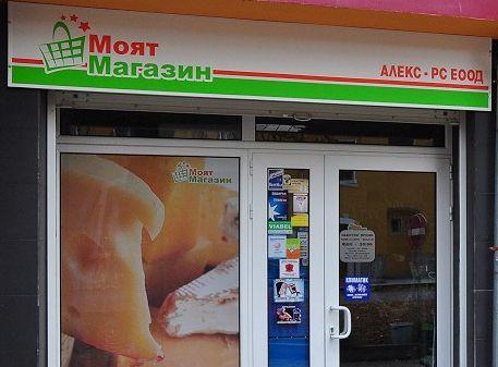Моя магазин